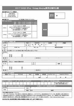 2017 Vintage meeting 専用申込用紙のコピー.jpg